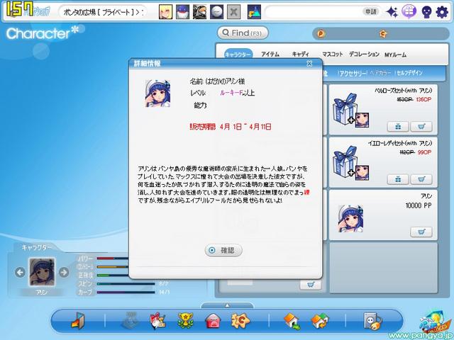 pangyaGU_1390c.jpg