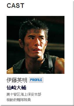 伊藤英明さんは現在35歳